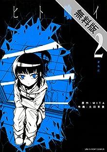 ヒト喰イ(2)【期間限定 無料お試し版】 (裏少年サンデーコミックス)