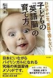 子どもの「英語脳」の育て方:わが子が一生、英語で困らない!