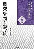 関東管領上杉氏 (シリーズ・中世関東武士の研究)