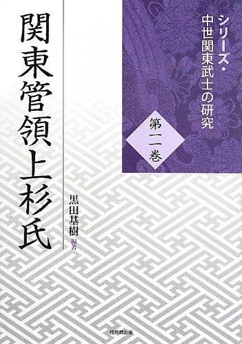 関東管領上杉氏 (シリーズ・中世関東武士の研究)の詳細を見る