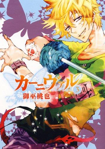 カーニヴァル (3) (IDコミックス ZERO-SUMコミックス)の詳細を見る