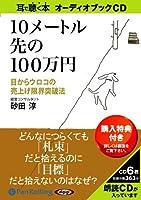 [オーディオブックCD] 10メートル先の100万円――目からウロコの売上限界突破法 (<CD>) (<CD>)