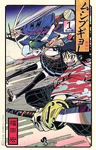 ムシブギョー(1) (少年サンデーコミックス)