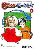 CHOKO・ビースト!! 1巻 CHOKO・ビースト !! (マッグガーデンコミックス)