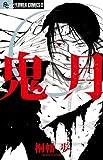 鬼月 / 桐幡 歩 のシリーズ情報を見る