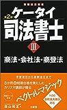 ケータイ司法書士Ⅲ 第2版 商法・会社法・商登法