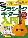 【動画対応版】文字と楽譜が大きいクラシックギター入門