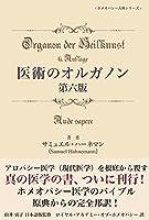 医術のオルガノン第6版 (ホメオパシー古典シリーズ)