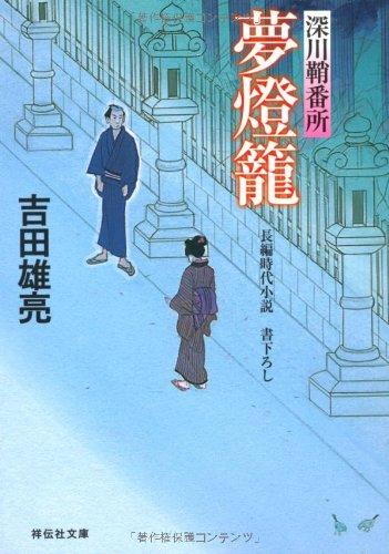 夢燈籠 〔深川鞘番所〕 (祥伝社文庫)
