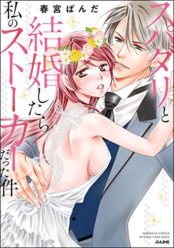 スパダリと結婚したら私のストーカーだった件 (1) 【かきおろし漫画付】 (蜜恋ティアラ)