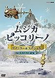 NHK DVD「ムジカ・ピッコリーノ ウインター☆スペシャル」真冬の夜の夢/風[DVD]
