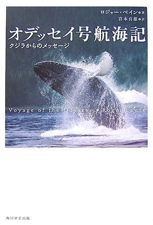オデッセイ号航海記—クジラからのメッセージ