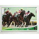 2012オーナーズホース03◆ノーマル/白◆ダノンヨーヨーOH03-H016?OWNERS HORSE03?