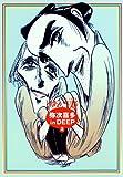 弥次喜多 in DEEP 2 (ビームコミックス)