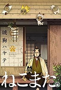 ねこまた。 1巻 (芳文社コミックス)