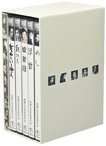 成瀬巳喜男 THE MASTERWORKS 1 [DVD]
