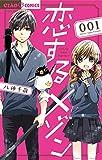 恋するメゾン(1) (ちゃおコミックス)