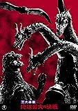 三大怪獣 地球最大の決戦<東宝DVD名作セレクション>[DVD]
