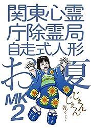 関東心霊庁除霊局/自走式人形お夏MK2 (関東心霊庁シリーズ)