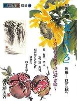 【バーゲンブック】 創作市場別冊10 墨彩画花いろいろ 後編-夏から秋へ
