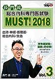 長門流 総合内科専門医試験MUST!2018 Vol.3/ケアネットDVD