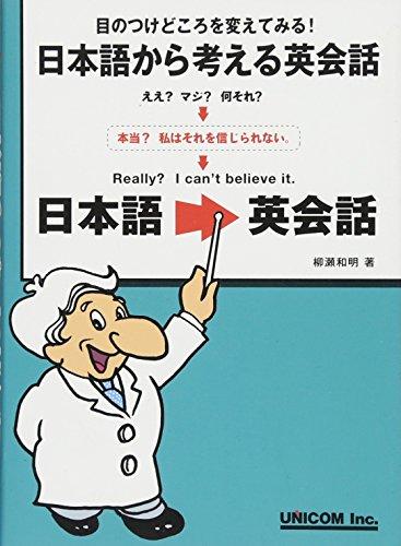 日本語から考える英会話 目のつけどころを変えてみる!