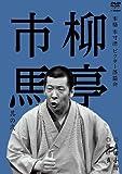 本格 本寸法 ビクター落語会 柳亭市馬 其の弐 真田小僧/抜け雀 [DVD]