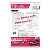 行政書士本舗 督促キット債務確認書用紙 記入ガイド付き 2枚複写 GLH1176