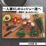 一人暮らしのムッシュー達へ: 超簡単!あったかレシピ