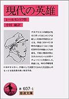 現代の英雄 (岩波文庫 赤 607-1)