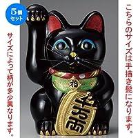 5個セット 黒手長小判猫6号 (右手) [ 12 x 12 x 19cm 560g ] 【 招き猫 】 【 飲食店 インテリア 縁起物 置物 】