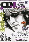 CD Journal (ジャーナル) 2009年 08月号 [雑誌]