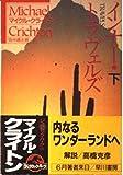 インナー・トラヴェルズ〈下〉 (ハヤカワ文庫NF)