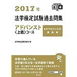 2017年法学検定試験過去問集アドバンスト〈上級〉コース