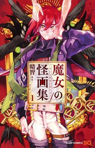 魔女の怪画集 1 (ジャンプコミックス)