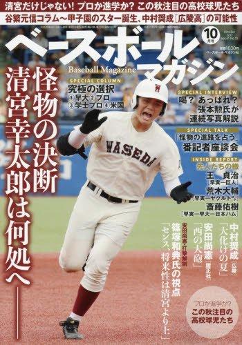 ベースボールマガジン 2017年 10月号 [雑誌]