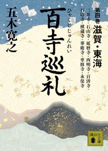 百寺巡礼 第四巻 滋賀・東海 (講談社文庫)の詳細を見る