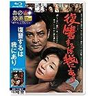 あの頃映画 the BEST 松竹ブルーレイ・コレクション 復讐するは我にあり [Blu-ray]