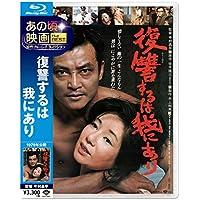 あの頃映画 the BEST 松竹ブルーレイ・コレクション 復讐するは我にあり