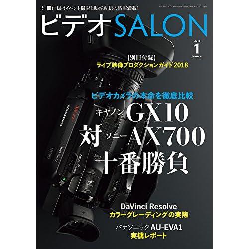 ビデオ SALON (サロン) 2018年 1月号