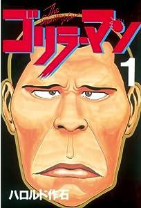 ゴリラーマン 1巻 表紙画像