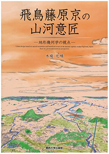 飛鳥藤原京の山河意匠 ー地形幾何学の視点ー