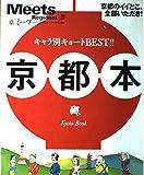 京都本―キャラ別キョートbest!! (えるまがMOOK ミーツ・リージョナル別冊)