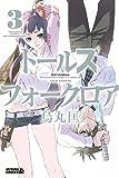 ドールズ フォークロア(3) (月刊少年ライバルコミックス)