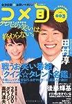 全方位型お笑いマガジン コメ旬 COMEDY-JUNPO Vol.3 (キネマ旬報ムック)