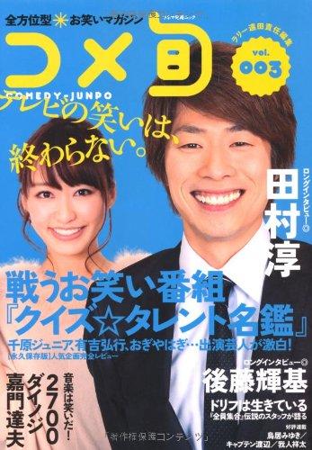 全方位型お笑いマガジン コメ旬 COMEDY-JUNPO Vol.3 (キネマ旬報ムック)の詳細を見る