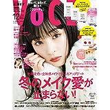 VOCE(ヴォーチェ) 2020年 12 月号 [雑誌]