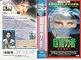 超能力者 ユリ・ゲラー(吹替) [VHS]