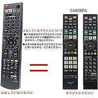 ブルーレイディスクレコーダー用リモコン fit for シャープ GA908PA BD-HDS63 BD- HDS65 BD-HDW63 BD-HDW65