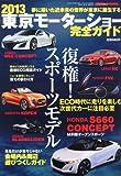 VIP STYLE (ビップ スタイル) 増刊 2013東京モーターショー完全ガイド 2013年 12月号